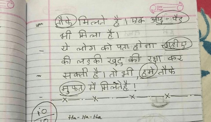 this year old s essay on raksha bandhan will make you super  source shree 1008 twitter