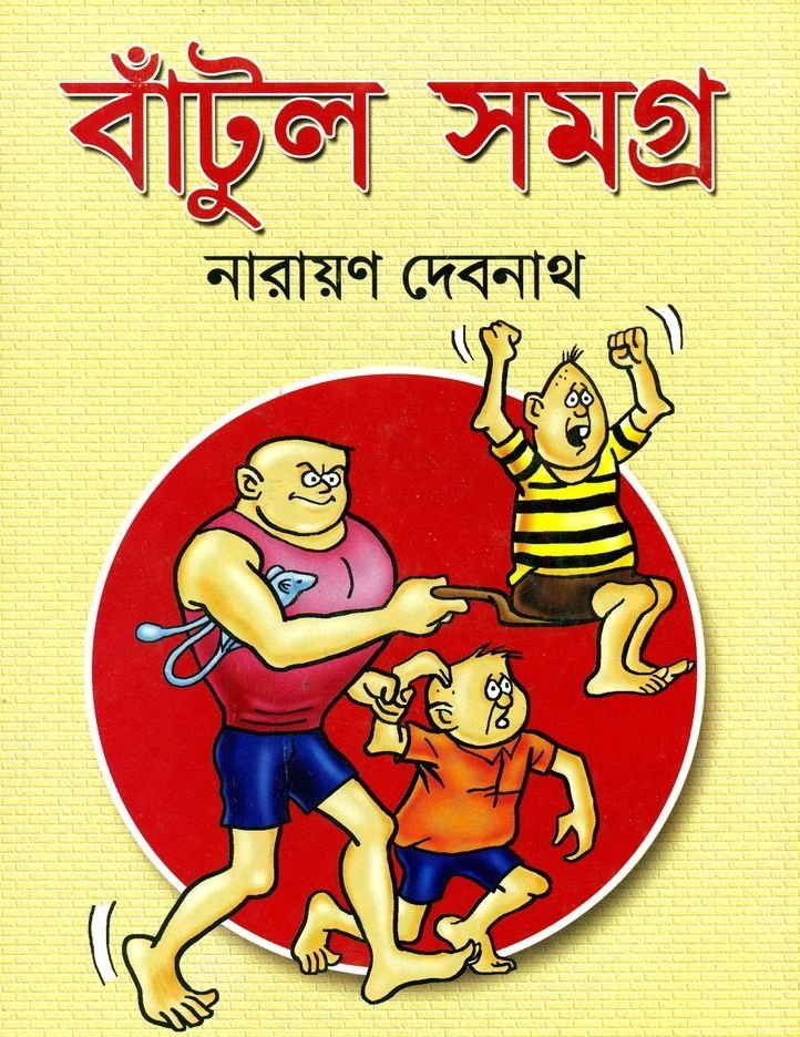 24 Iconic Characters From Bengali Literature That'll Take You On A