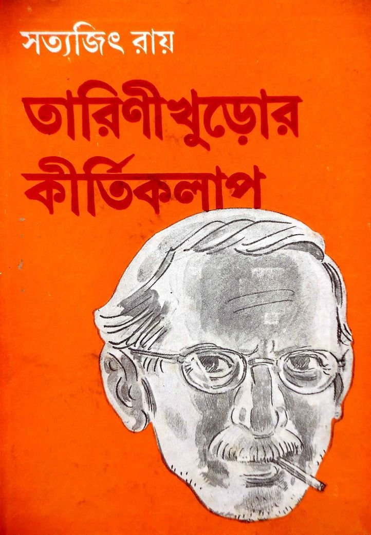 24 Iconic Characters From Bengali Literature That'll Take