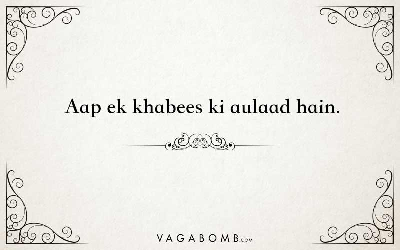 10 Brilliant Urdu Insults That Will Leave People Bewildered