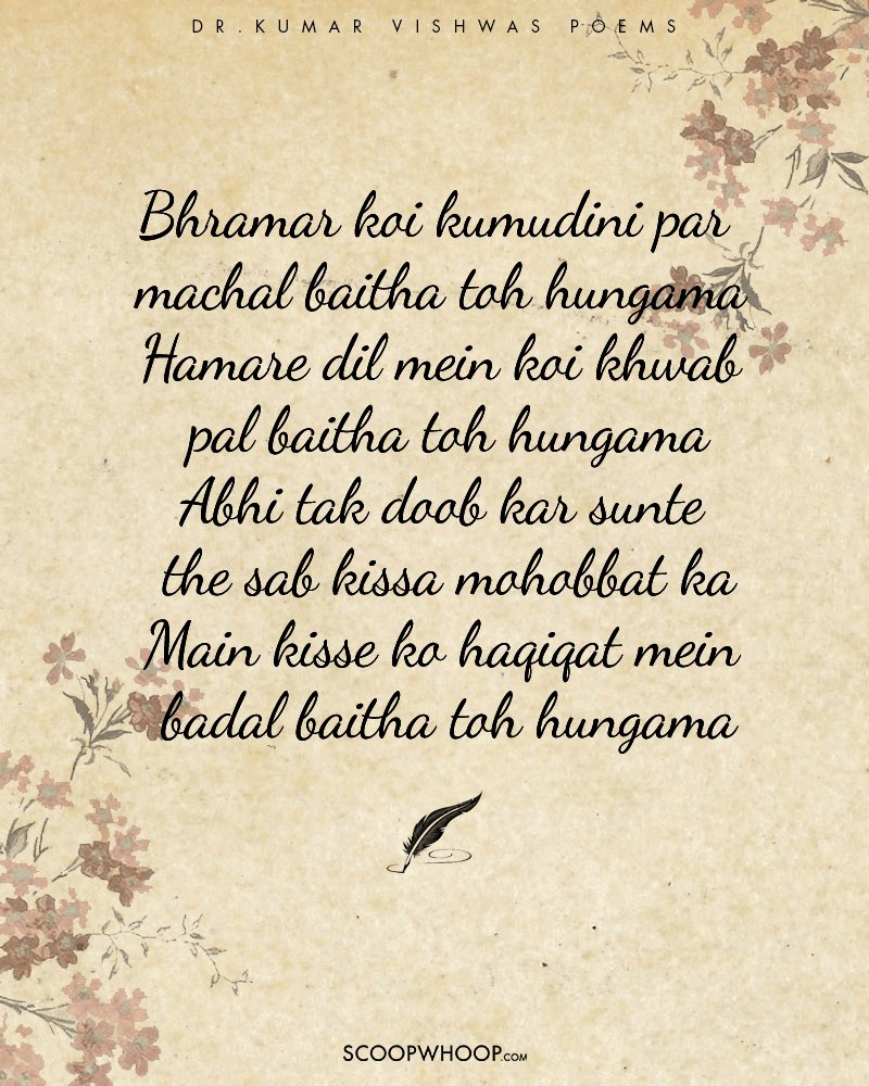 Here are 18 poems by Dr Kumar Vishwas that perfectly describe the bittersweet feeling of love
