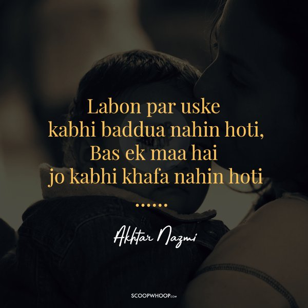 Mother And Son Quotes In Hindi: 12 Shayaris For Our Amazing Mothers Who Have Nothing But