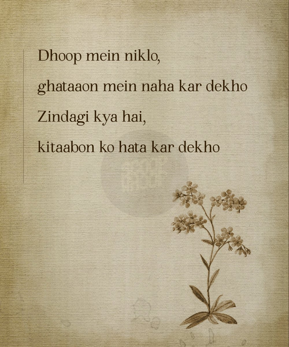15 Touching Shayaris That Try To Make Sense Of This Journey
