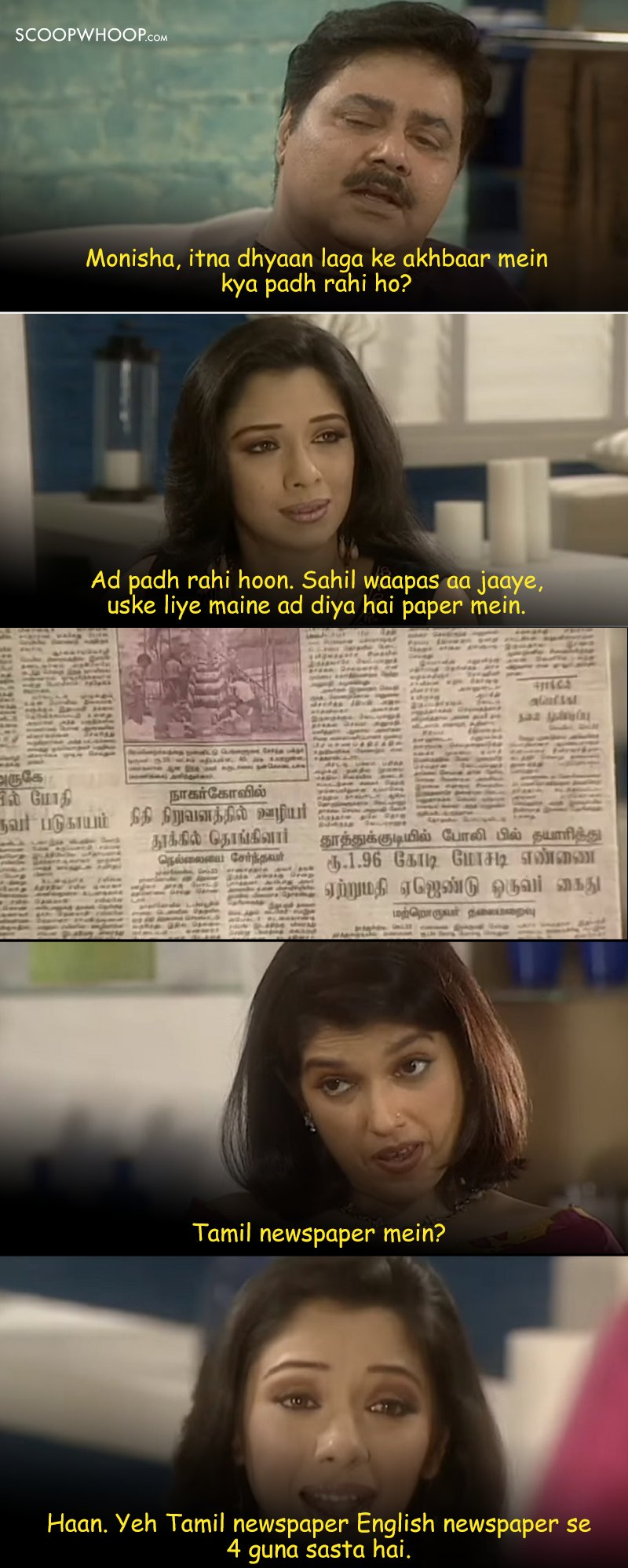 16 Hilarious 'Middle Class' Moments By Monisha From Sarabhai