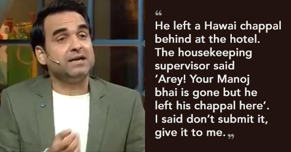 Pankaj Tripathi Got Teary Eyed While Recalling An Incident About His Favourite Actor Manoj Bajpayee