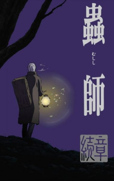 Mushishi: Next Passage (Zoku Shou)