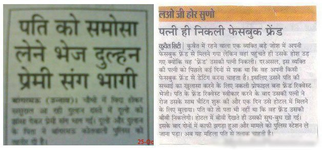 21 WTF Hindi Newspaper Headlines That Are More Than Just News